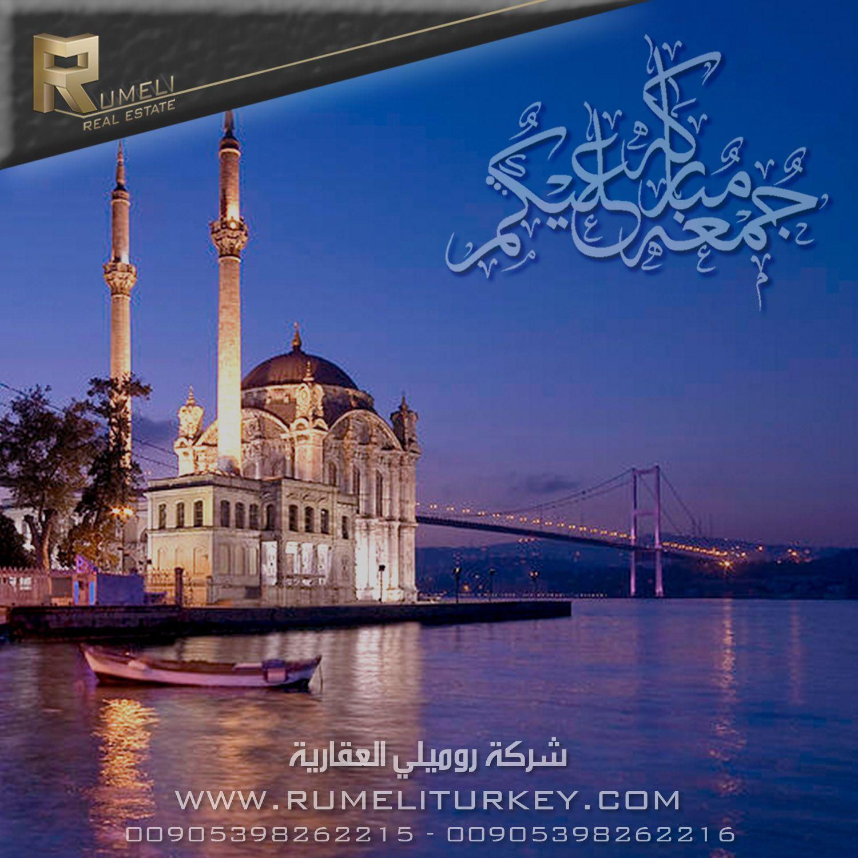في ثاني جمعة من رمضان المبارك نسأل الله أن يبارك أوقاتكم جمعة مباركة من إسطنبول تركيا للتفاصيل في الشأن العقاري Http Www Rume Istanbul Mansions Taj Mahal