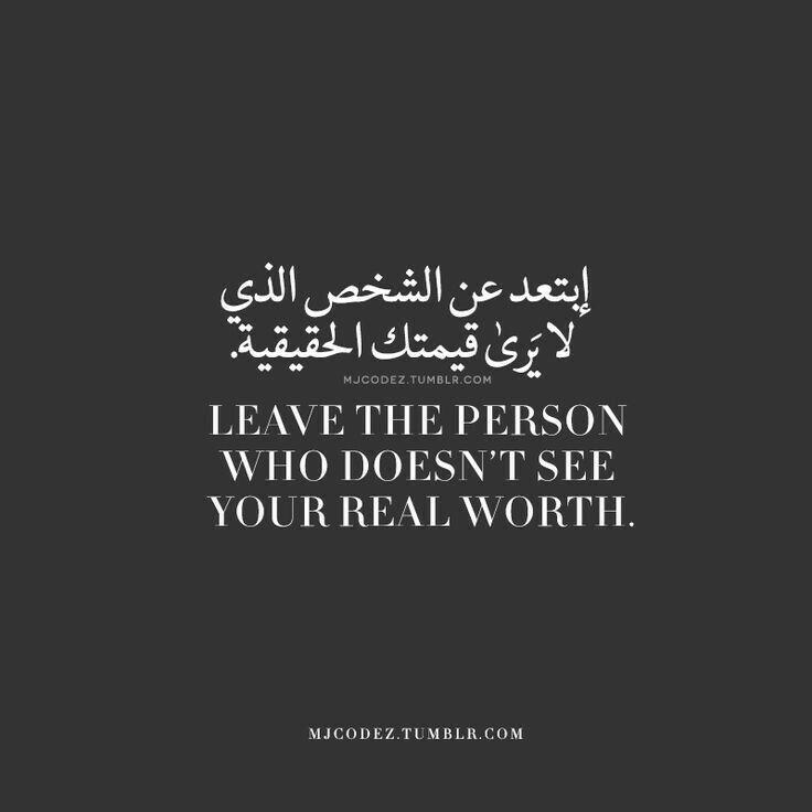 إبتعد عن الشخص الذي لا ي رى قيمتك الحقيقية Words Quotes Wise Quotes English Quotes