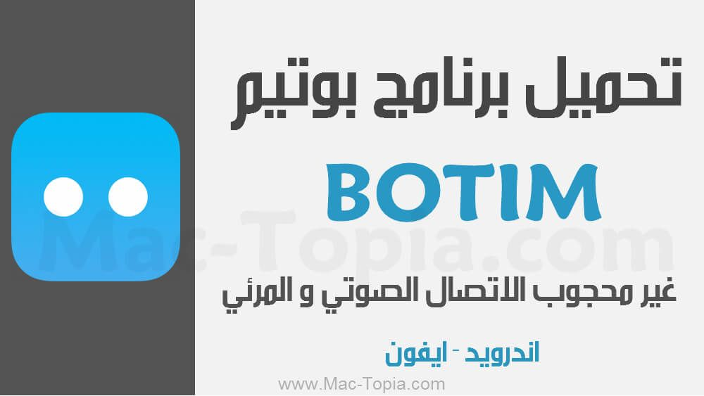 تحميل برنامج Botim للاندرويد و الايفون اخر تحديث مجانا ماك توبيا Gaming Logos Logos