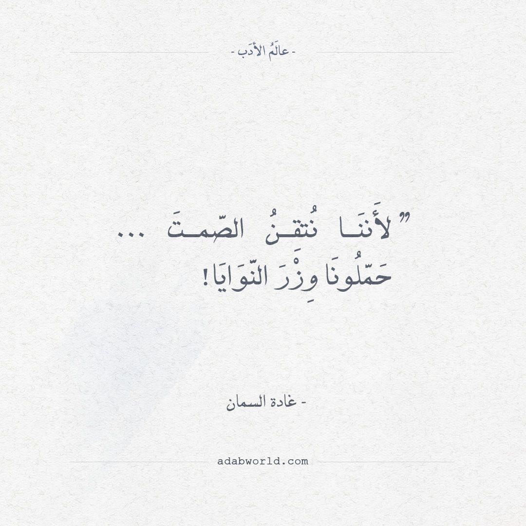 اقتباسات رائعة لغادة السمان عالم الأدب Wonder Quotes Words Quotes Quotations