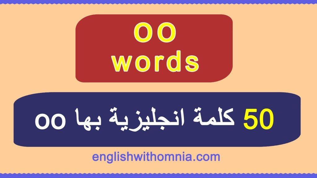 تعلم 50 كلمات انجليزي للحفظ كل الكلمات تحتوي على Oo وبتم حفظ عدد كبير من الكلمات بسهولة لأنهم مشتركين في نطق متشابه الأمثلة Oo Words Learn English Learning