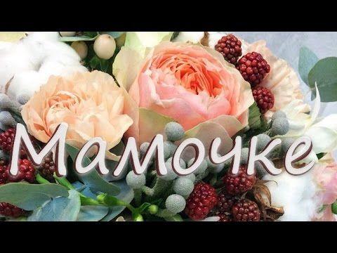 Красивое видео поздравление маме с днем рождения фото 82