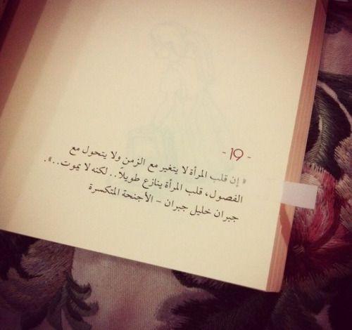عطر Celebration Quotes Arabic Quotes Words Quotes