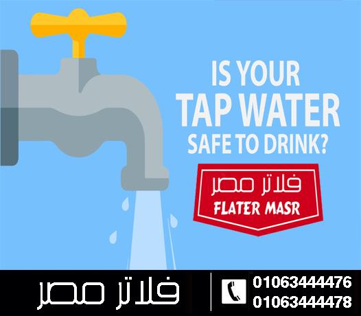 اسعار فلاتر المياه المنزلية 7 مراحل في مصر 2019 Water Water Filter Places To Visit