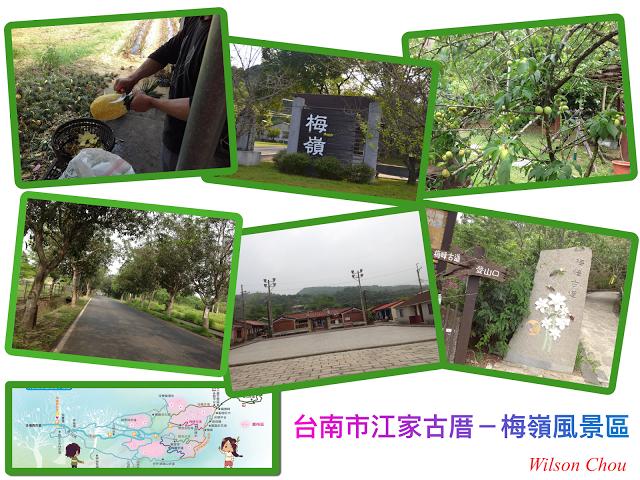 視覺行銷時代 台南市江家古厝 梅嶺風景區 places to visit visiting places