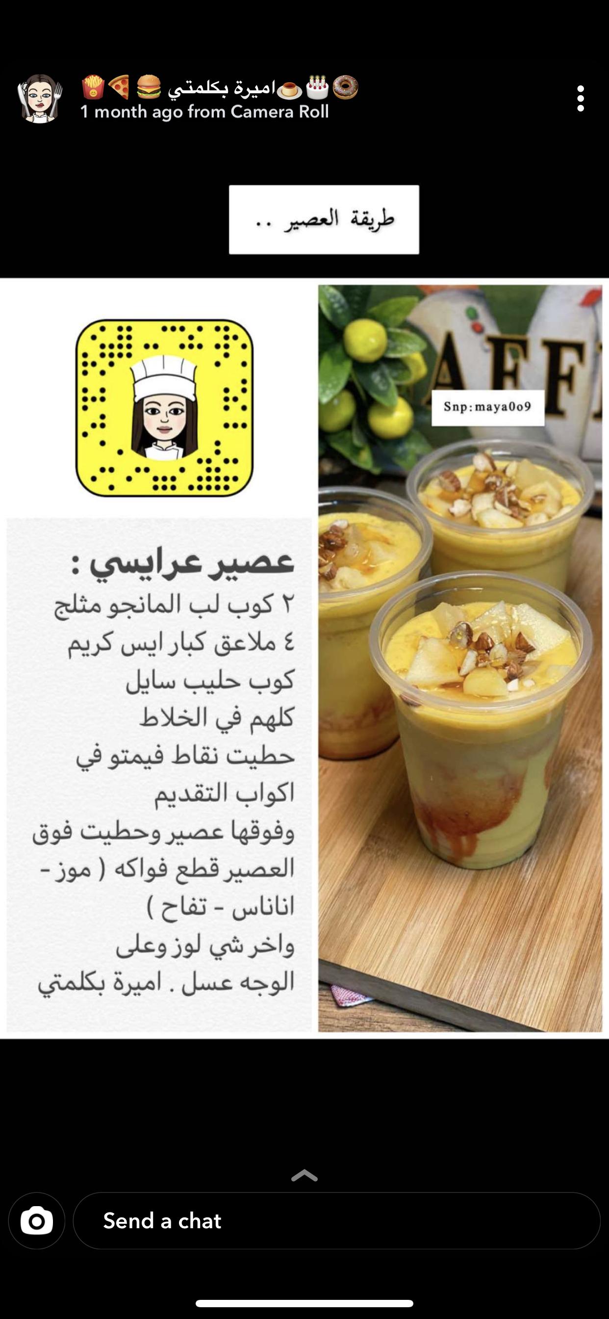 Pin By Maryam Alali On مشروبات Food Breakfast Rolls
