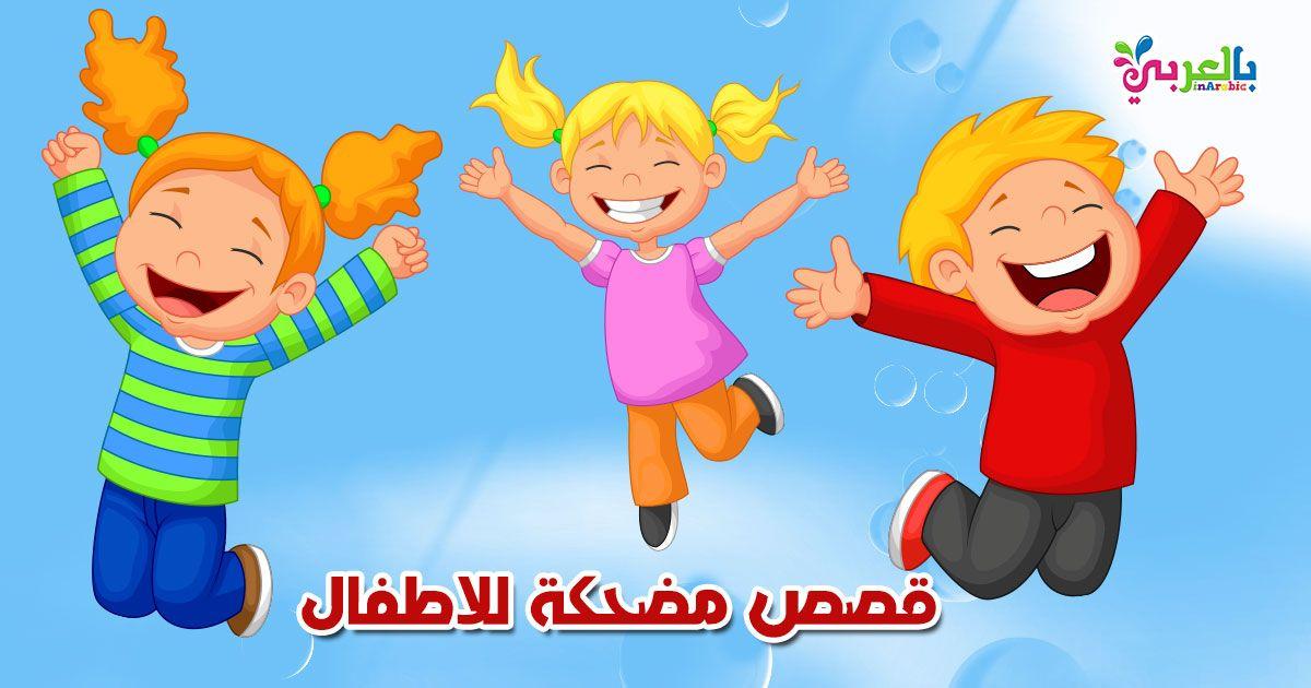 قصص مضحكة للاطفال احك لاطفالك قصص قصيرة مضحكة مكتوبة ونكات جميلة فكاهية للاطفال اقرأها لطفلك والمزيد من القصص والح Character Family Guy Fictional Characters