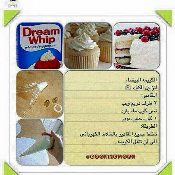 الكريمة البيضاء Arabic Food Molten Chocolate Cake Yummy Cakes
