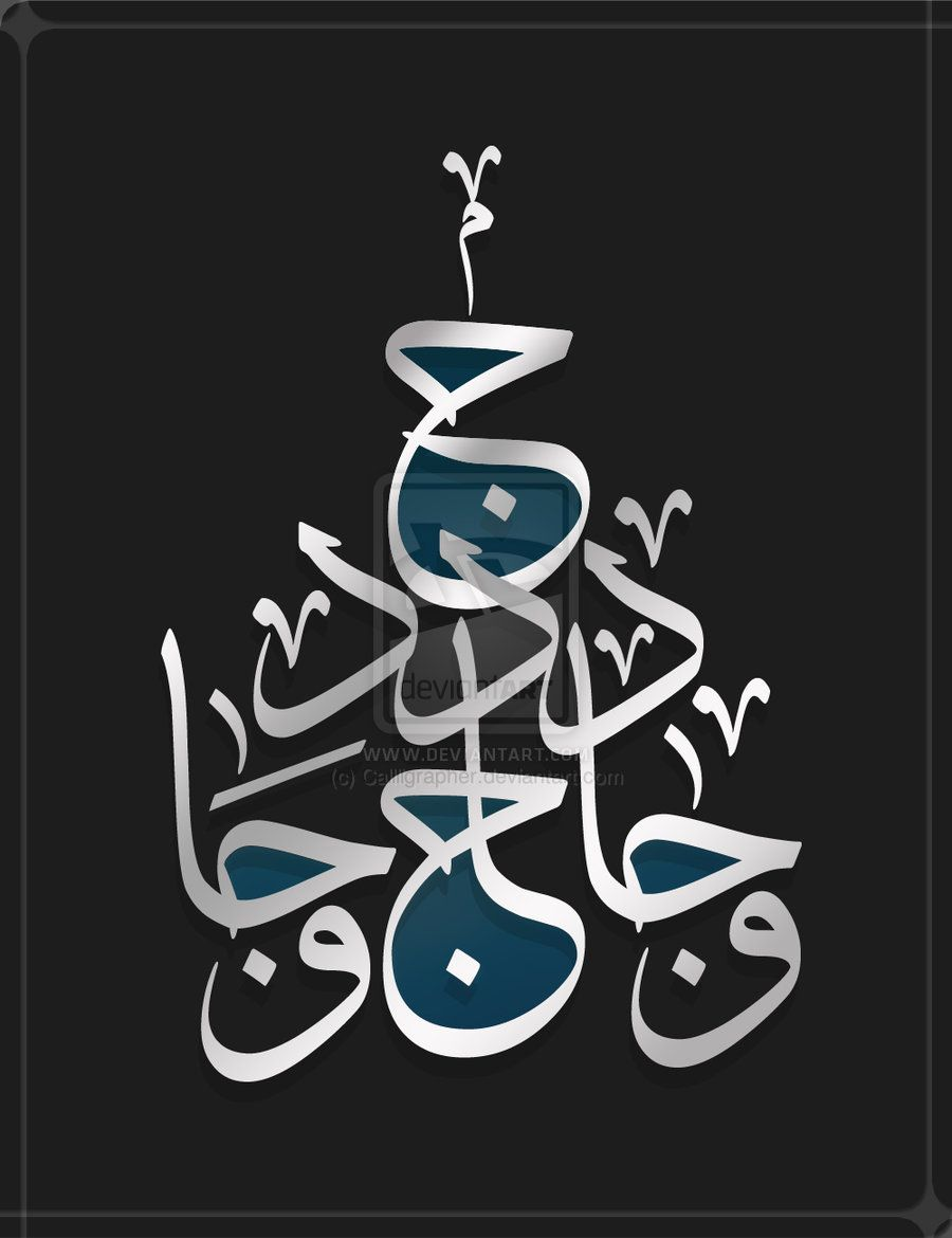 Arabic Calligraphy Letters By Calligrafer On Deviantart Calligraphy Letters Arabic Calligraphy Tattoo Calligraphy