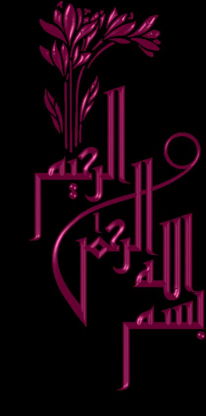 bismillah pg 6 Art & Islamic Graphics Seni kaligrafi
