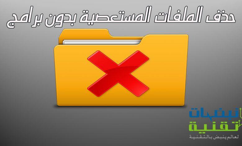 طريقة حذف الملفات المستعصية بدون برامج خدعة سرية Vehicle Logos Chevrolet Logo Logos