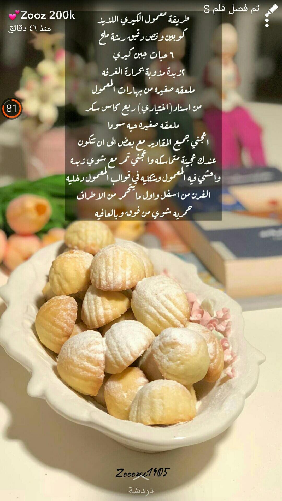 معمول Food Receipes Diy Food Recipes Sweets Recipes