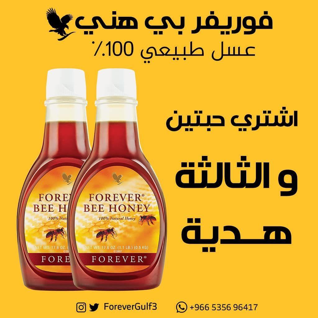 فوريفر عسل بي هني عسل نحل طبيعي عضوي غني بالمعادن والفيتامينات المفيدة للجسم يعمل على رفع مناعة الجسم لمقاومة الأم Natural Honey Forever Living Products Honey