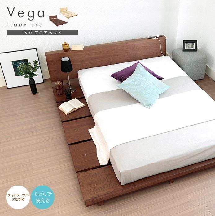 布団で使えるフロアベッド Vega  침대, 좋은 아이디어 및 침실