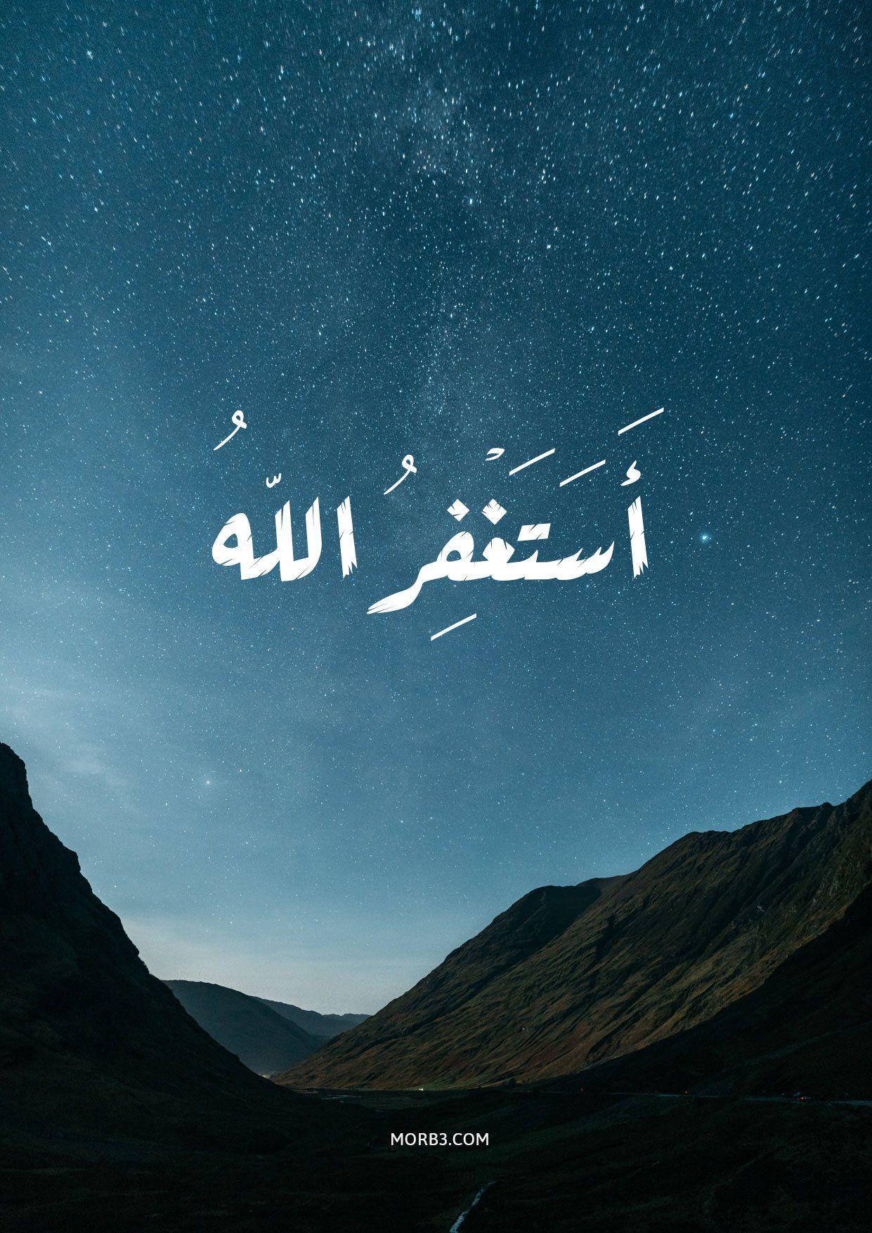 صور خلفيات اسلامية دينية للموبايل ايفون صور مكتوب عليها عبارات دينية Hd 2020 استغفر الله Natural Landmarks Nature Landmarks
