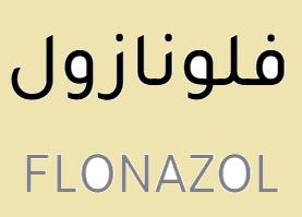 Flonazol فلونازول Calm Artwork Calm Keep Calm Artwork