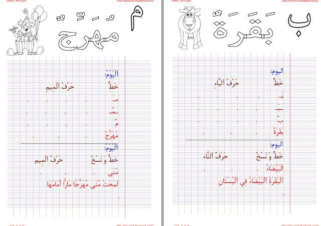 كراسة تحسين الخط العربى وتعليمية لكل طفل ستبهرك Islam For Kids Learning Arabic Education Center