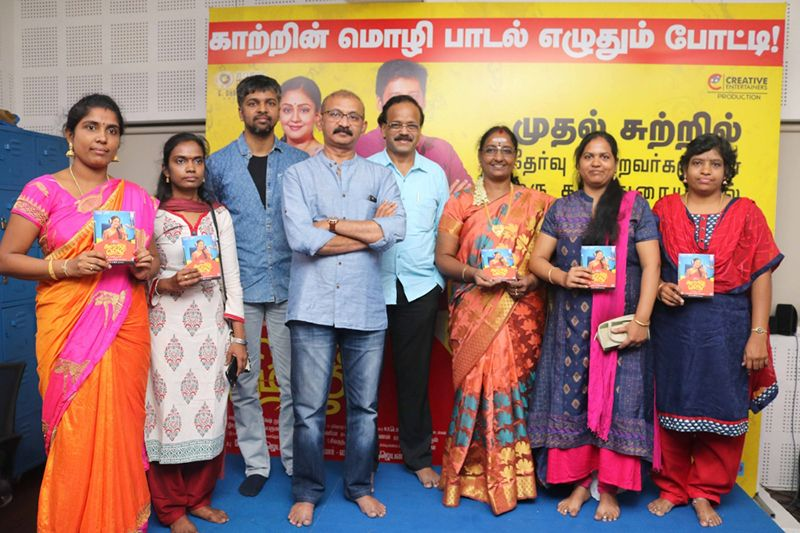 KAATRIN MOZHI – LYRIC WRITING CONTEST – A GET TOGETHER WITH SHORTLISTED WRITERS