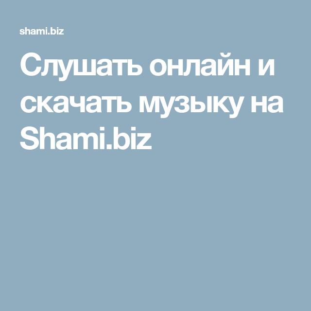 Slushat Onlajn I Skachat Muzyku Na Shami Biz Music Education Education Music