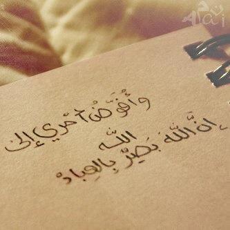 Image Result For اللهم أحسن خاتمتنا اللهم توفنا وأنت راض عنا Quran Quran Verses Allah