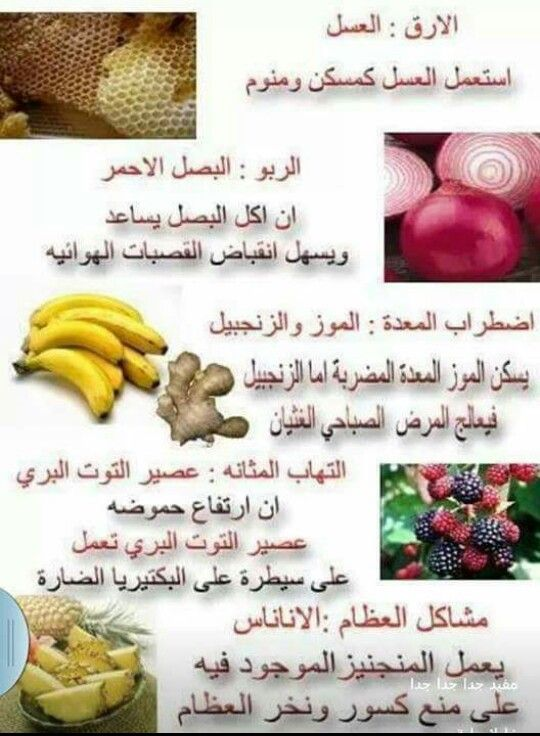 Pin By Smain On فوائد صحية Food Medicine Healthy Life How To Stay Healthy