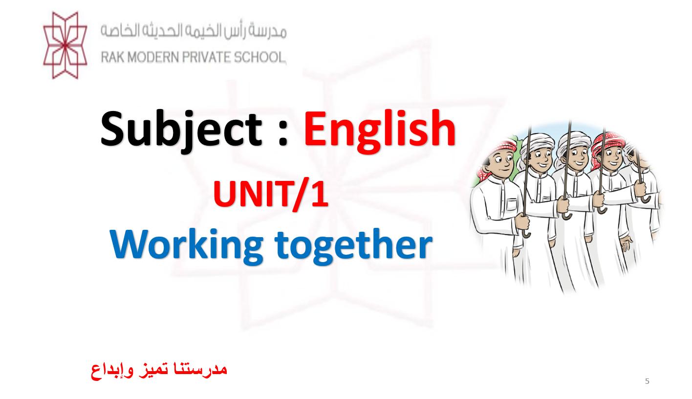 بوربوينت Lesson Working Together للصف الرابع مادة اللغة الانجليزية School Subjects English Units Private School