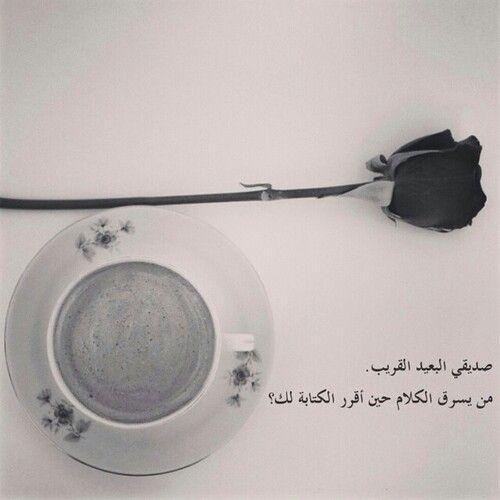 صديقي القريب البعيد Arabi Arabic Words Words