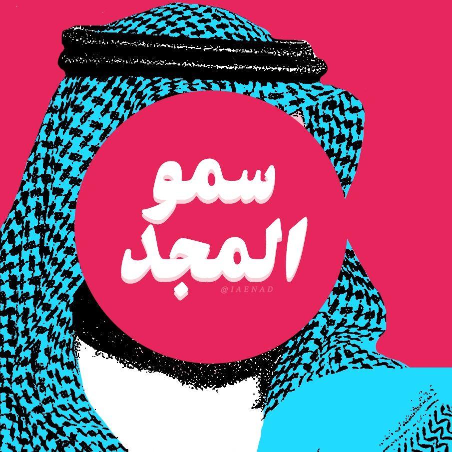 محمد بن سلمان Graffiti Drawing Graffiti Drawings