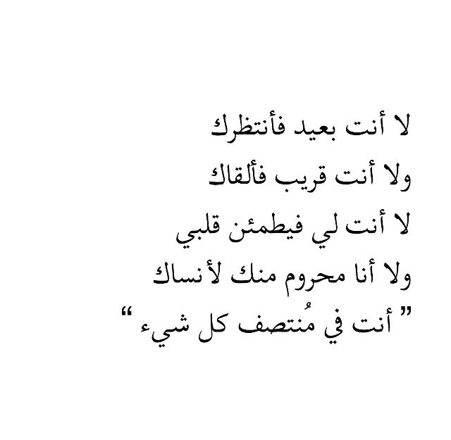 أنا عر بي Words Quotes Wisdom Quotes Talking Quotes