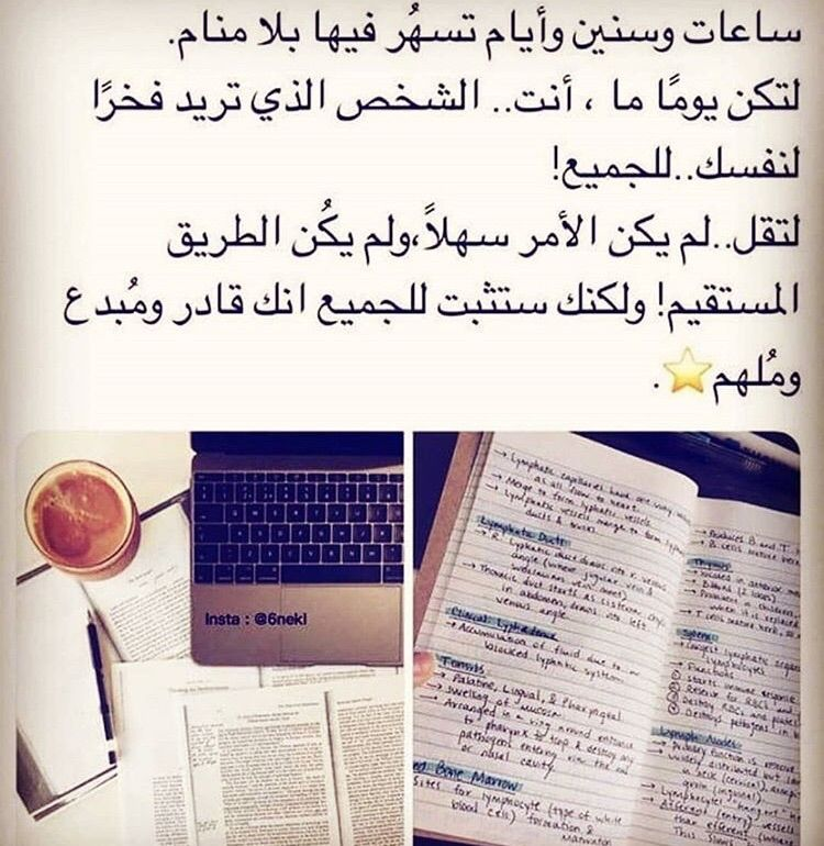 Oman 6 S عبارات Images From The Web Medical Quotes Study Motivation Quotes Spirit Quotes