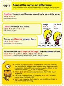 Easy to Learn Korean 1411 - Almost the same, no difference.