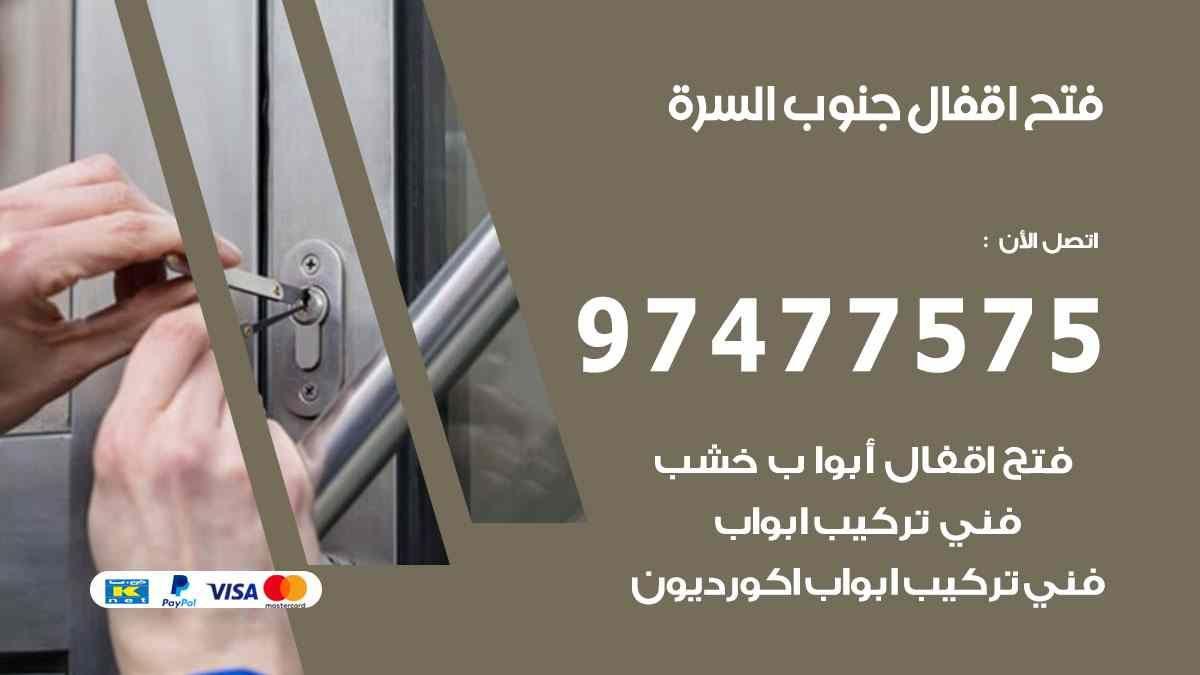 فتح اقفال جنوب السرة 97477575 نجار فتح اقفال ابواب وتجوري وسيارات نجار الكويت