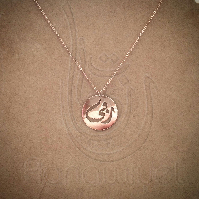 06ebeba2189a9 Arabic Calligraphy Disc Name Pendant - Personalized Arabic Name ...