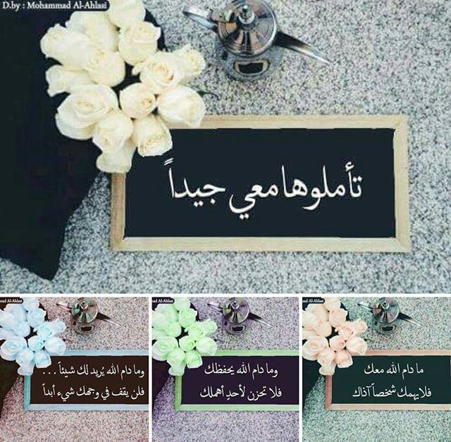 Pin By Lale On كلام في حب الله Photography Love Quotes Arabic Love Quotes Love Quotes Wallpaper