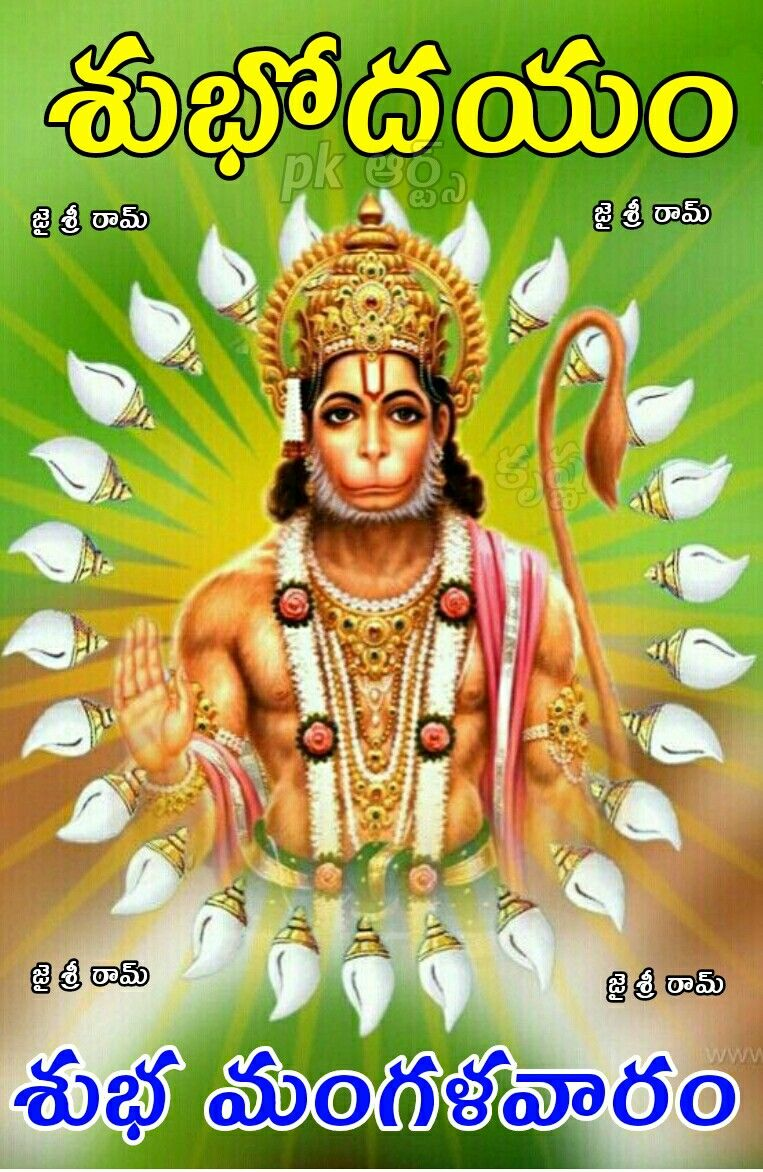 Pin By Krishna On My Own Pics Hanuman Good Morning Quotes About God