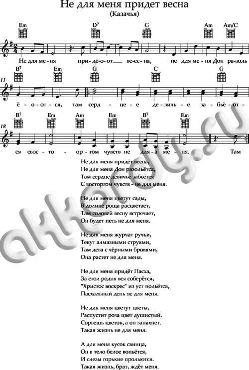 От меня к тебе песня аккорды