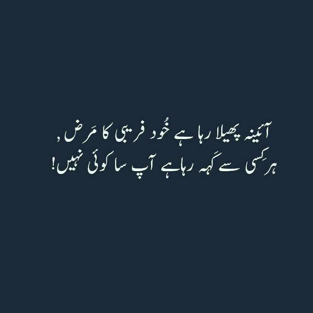 Pin by ShafiaFayyaz Mohy Ud Din on Iqbal poetry   Urdu ...