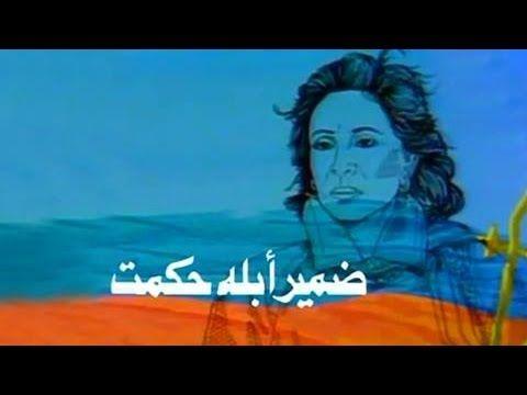 تتر مقدمة ضمير أبلة حكمت لـ عمر خيرت Kids Tv All Songs Photo