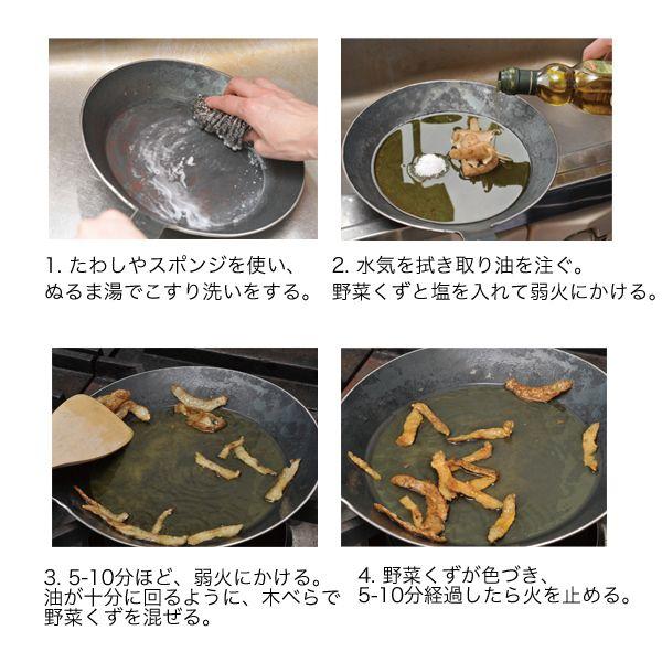 はじめての鉄のフライパン、どう使う?|ずっと使い続けたいモノを集めたセレクトショップ - ZUTTO(ズット)