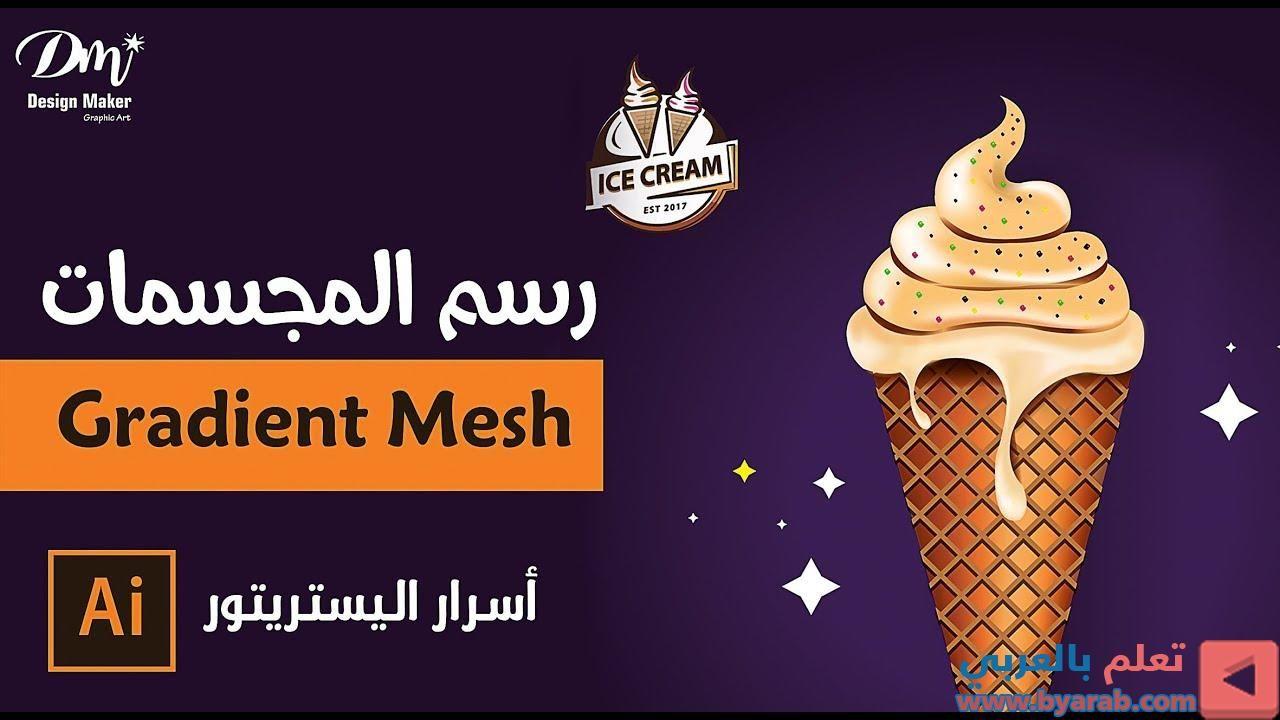 أسرار أدوبي أليستريتور رسم المجسمات Gradient Mesh Design Maker Design Gradient Mesh