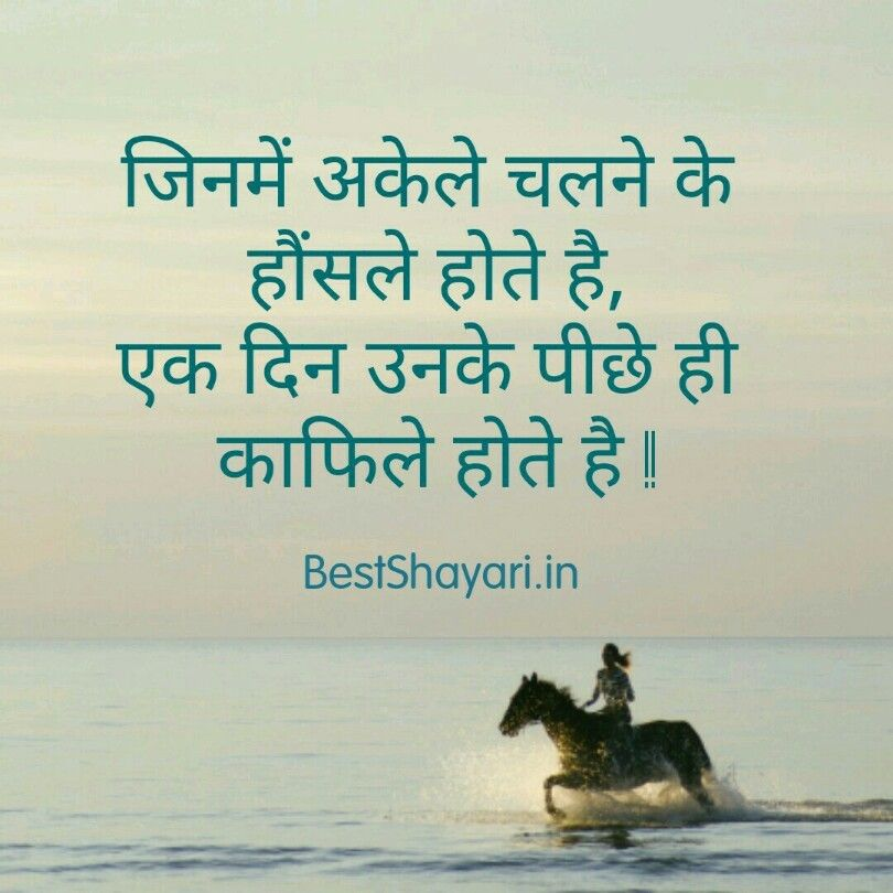Attitude Motivational Quotes In Hindi: Hindi Quotes, Quotes And
