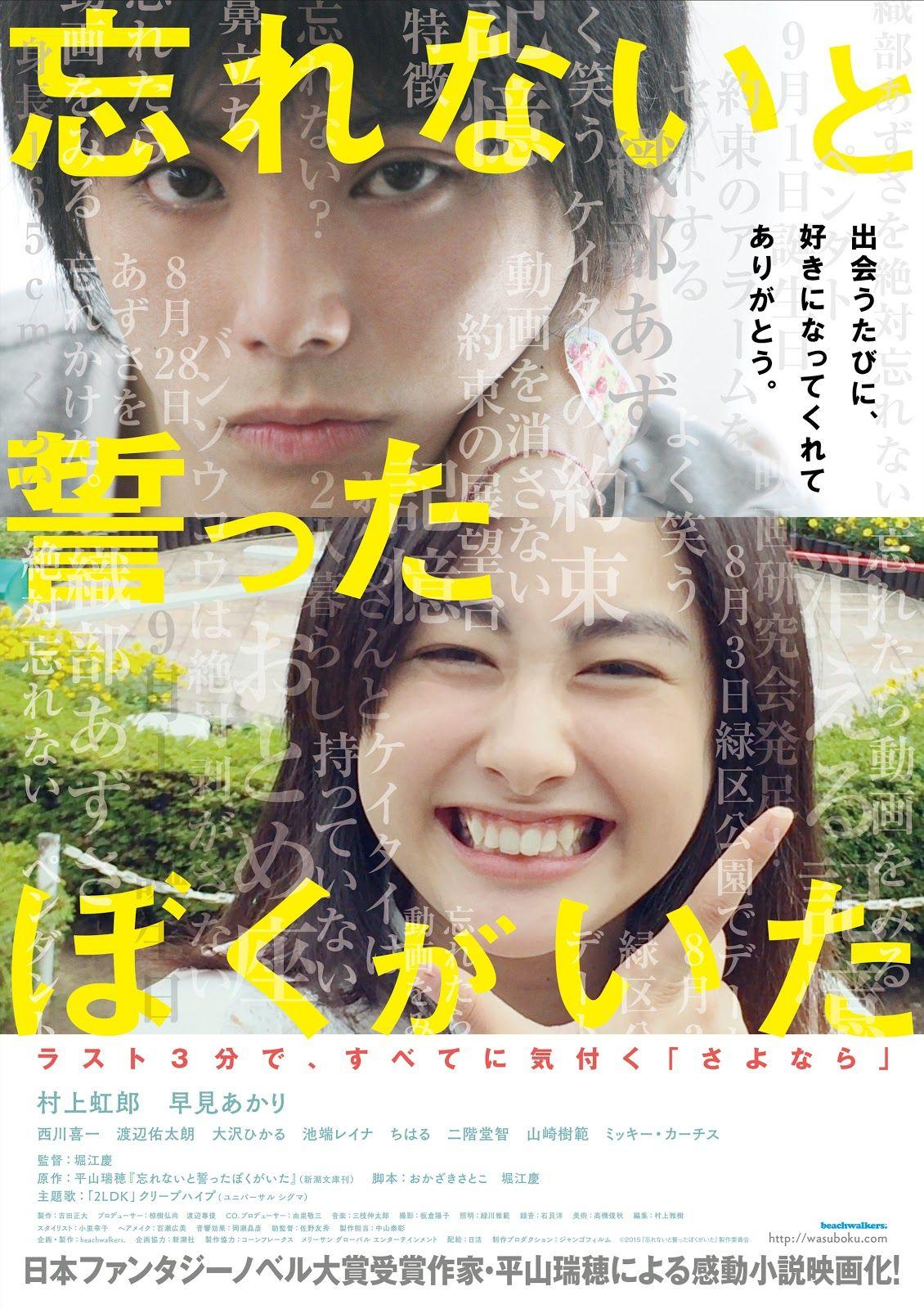 Me Not (2015) Subtitle Indonesia Japanese movie