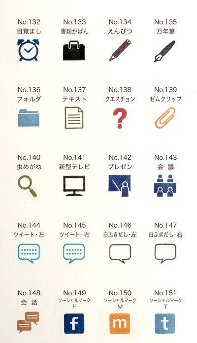 手帳ミニスタンプ 押し見本 画像あり ポスター デザイン 参考
