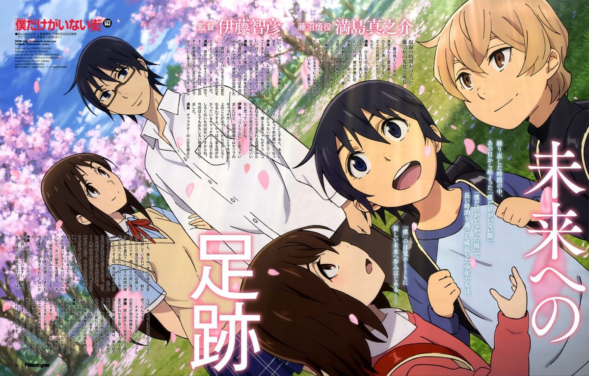 Erased Anime Poster In 2020 Anime Anime Wall Art Anime Images