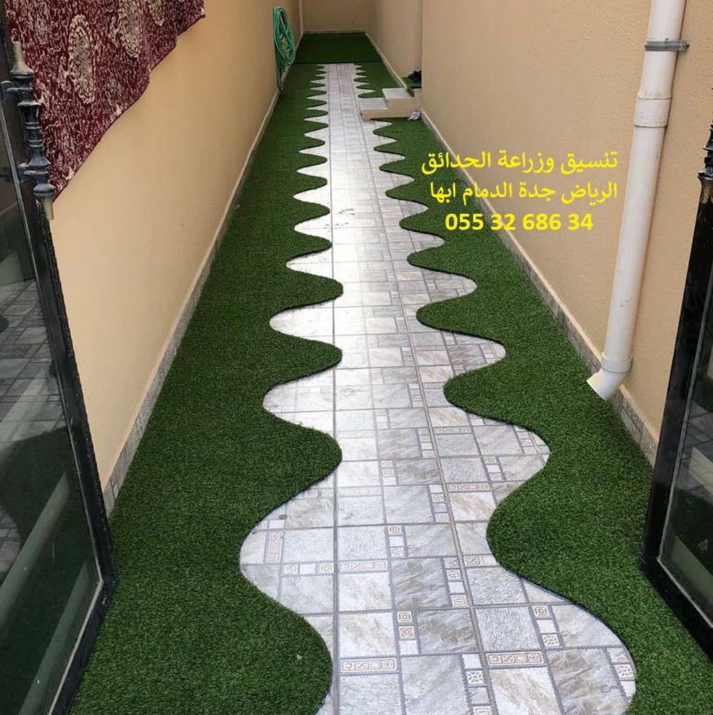 زراعة عشب الحدائق زراعة عشب الملاعب زراعة عشب صناعي زراعة وتصميم الحدائق زراعة وتنسيق الحدائق الرياض Outdoor Decor Home Decor Decor
