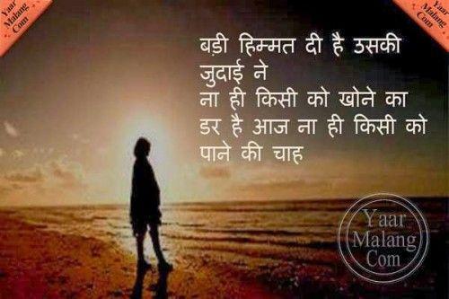 Emotional Sad Quotes In Hindi 500x333 Emotional Sad Quotes In Hindi