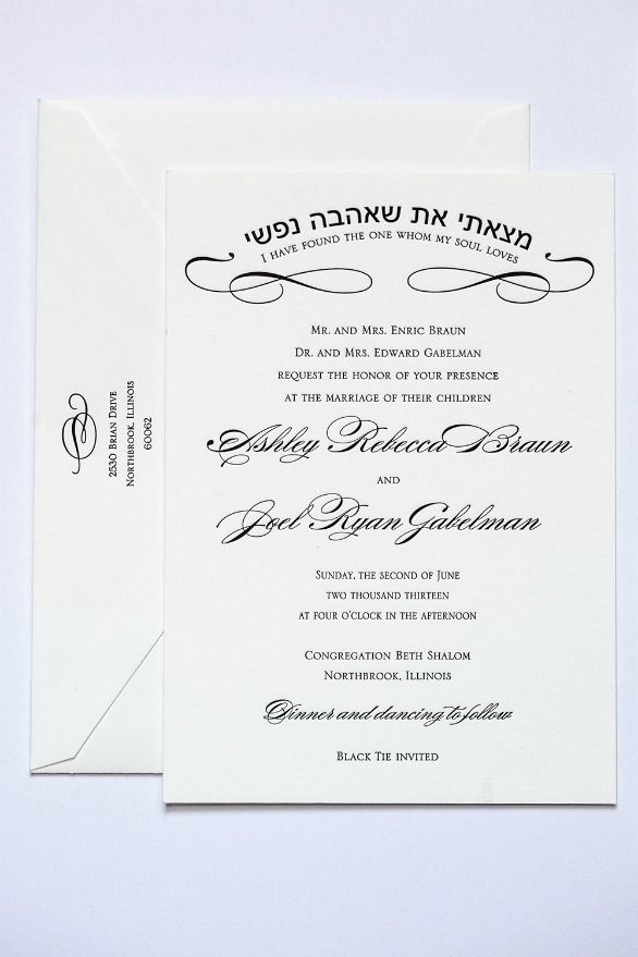 Exceptional Invitation From Courtney Callahan Paper. Jewish Wedding ...