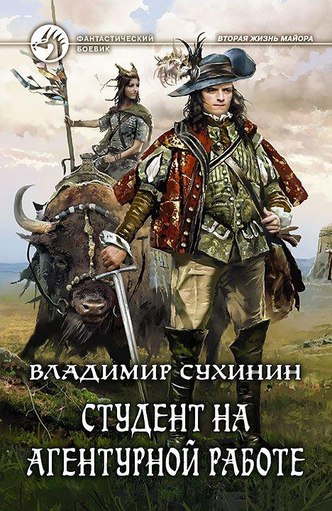 Владимир Сухинин Скачать Торрент - фото 2