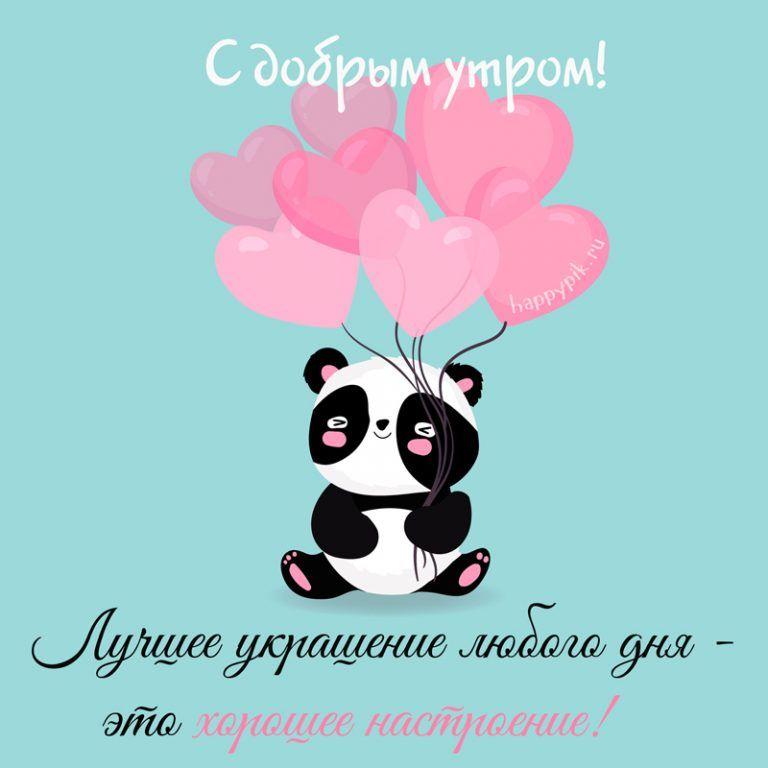 Nezhnye I Romantichnye Kartinki S Pozhelaniem Dobrogo Utra Dobroe