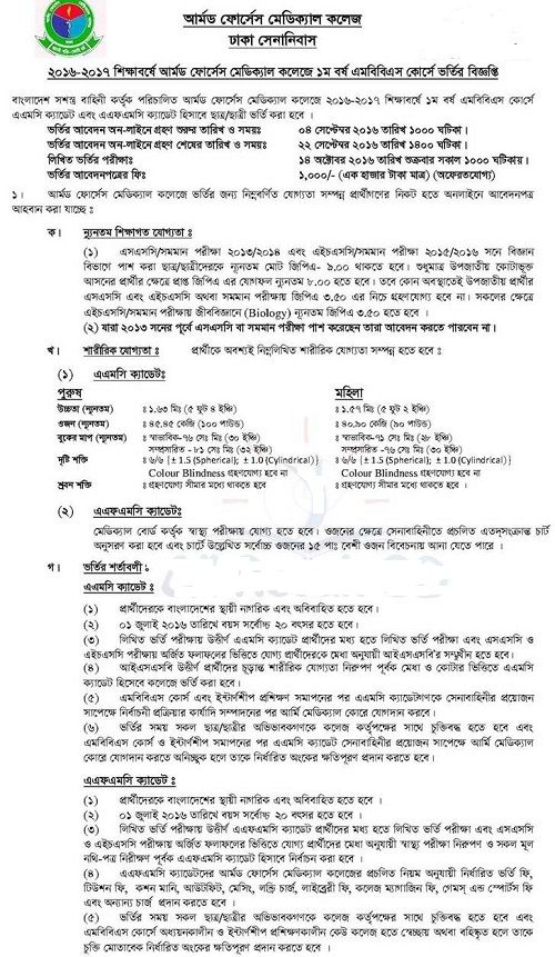 army medical college admission test notice amc admission